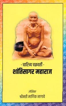 Shantisagar Maharaj