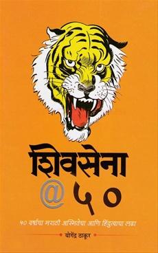 Shivsena @ 50
