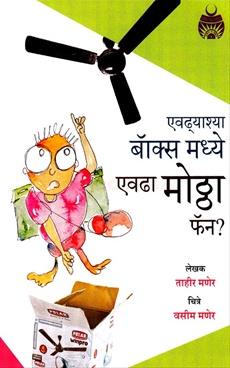 Evdhyashya Box Madhye Evdha Motha Fan?