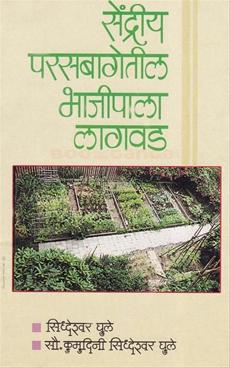 Sendriy Parasbagetil Bhajipala Lagwad