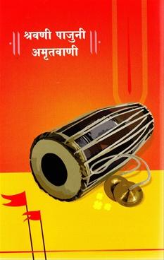 Shravani Pajuni Amrutvani