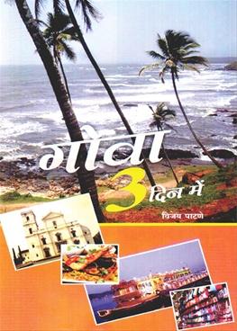 गोवा ३ दिन में