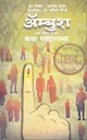 अॅम्बुश कथा मतदानाच्या