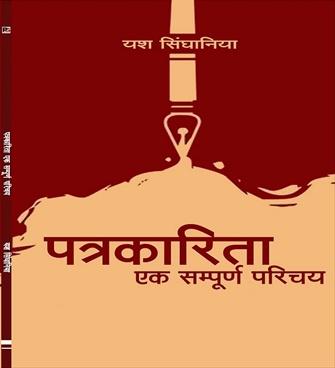 Patrakarita Ek Sampurna Parichay