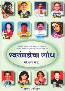Swayampradhnecha Shodh