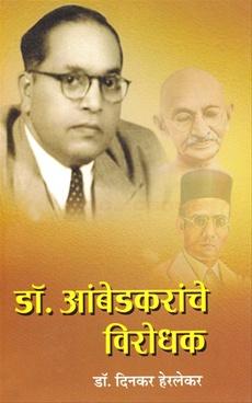 Dr. Ambedkaranche Virodhak