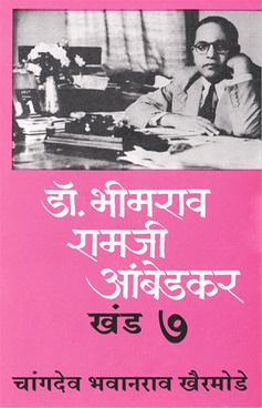 Dr. Bhimrav Ramji Ambedkar Khand - 7