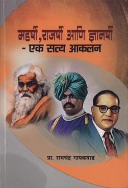 Maharshi, Rajarshi Ani Dnyanarshi Ek Satya Akalan