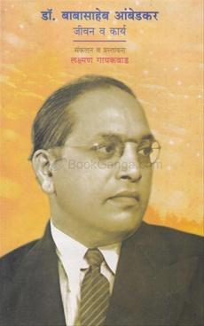 Dr. Babasaheb Ambedkar: Jivan V Kary
