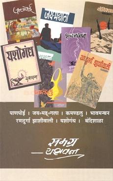 Samgra Yashvant