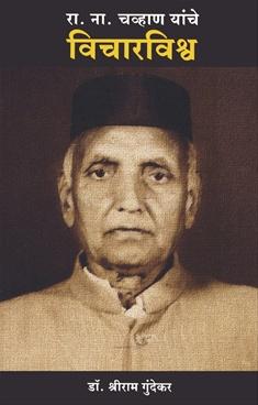 Ra. Na. Chavan Yanche Vicharvishwa
