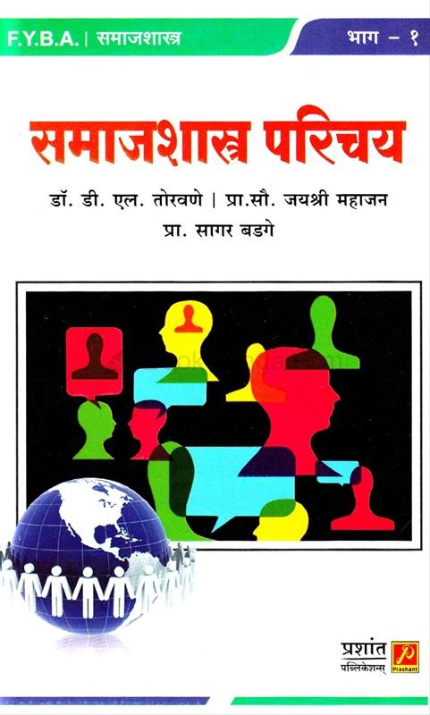 समाजशास्त्र परिचय - (भाग - १ )