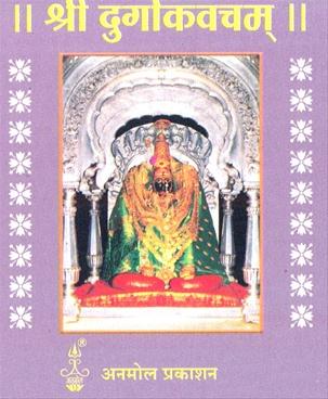 Shri Durgakavacham