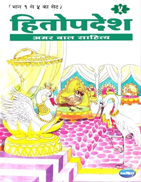 Hitopadesh Bhag 5 (Hindi)