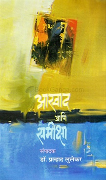 Aswad Ani Samiksha