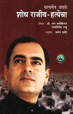 Satyamev Jayate Shodh Rajiv Hatyecha