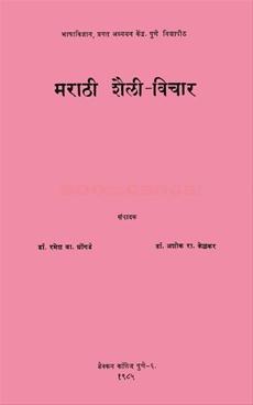 Marathi Shaili Vichar