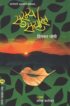 Suramya Suryast