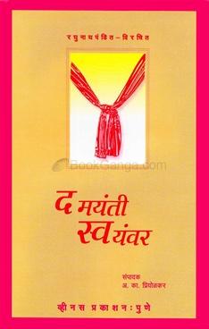 Damyanti Swayamvar