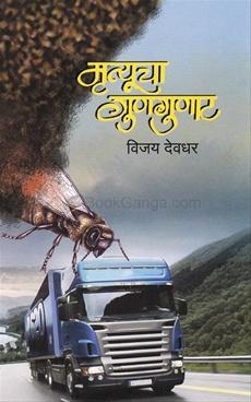 Mrutyucha Gungunat