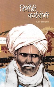 Nirmohi Karmayogi