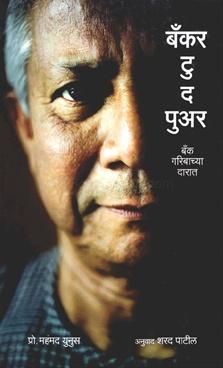 Banker To The Poor ( Marathi)