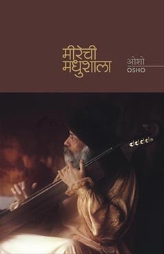 Meerechi Madhushala