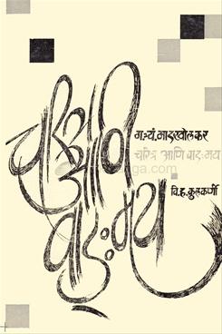 G. T. Madkholkar Charitra Ani Vangmay