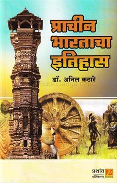 Prachin Bhartacha Itihas