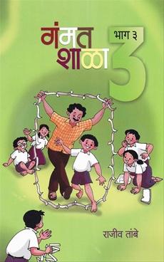 Gammat Shala - Bhag 3