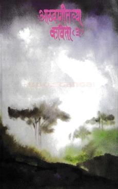 Athvanitlya Kavita Bhag 3