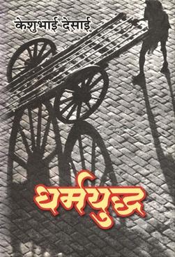 Dharmayuddha