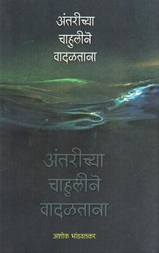 Antarichya Chahuline Vadalatana