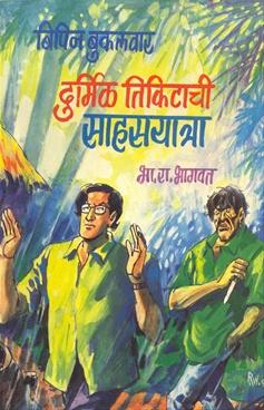 Durmil Tikitanchi Sahasyatra