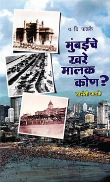 Mumbaiche Khare Malak Kon