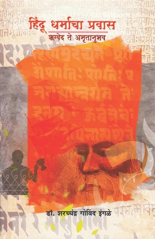 हिंदू धर्माचा प्रवास