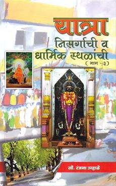 Yatra Nisargachi v Dharmik Sthalanchi Bhag 3