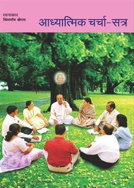 Adhyatmik Charchasatra (Hindi)