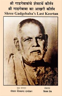 Shri Gadagebabanche Shevatche Kirtan