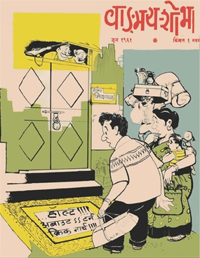 वाङ्मय शोभा ( जून १९६१ )