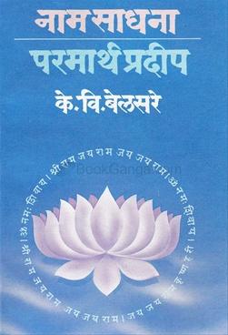 Namsadhana Parmarth Pradeep