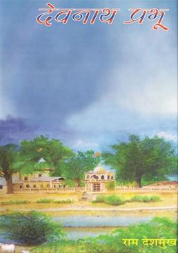 Devnath Prabhu