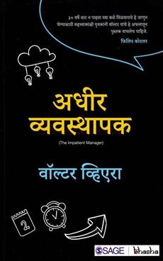 Adhir Vyavsthapak