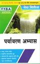 पर्यावरण अभ्यास वेध सिरीज (भाग २)