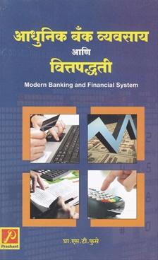 Adhunik Bank Vyavsay Ani Vittapadhati