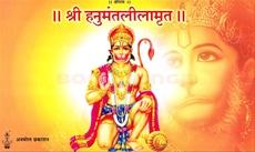 Shri Hanumantalilamrut
