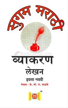 Sugam Marathi Vyakaran Lekhan Iyatta Navavi