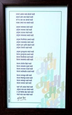 Bookganga creation publication distribution buy book add to cart kavita frem ma ma ma suresh bhat fandeluxe Images