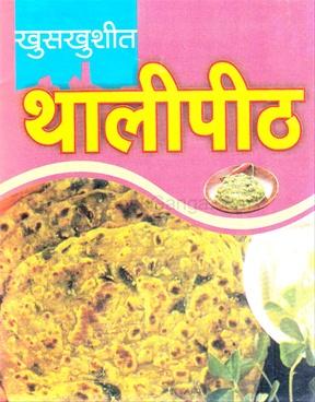 Khusakhushit Thalpith