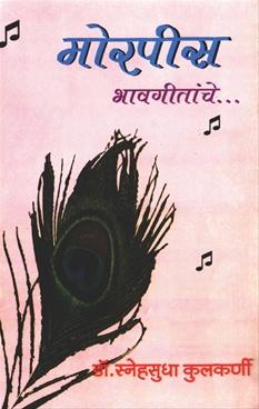 Morpis Bhavgitanche